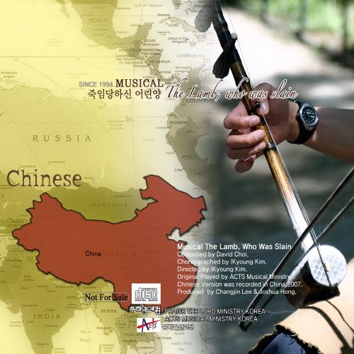 CD_2007_Chinese.jpg
