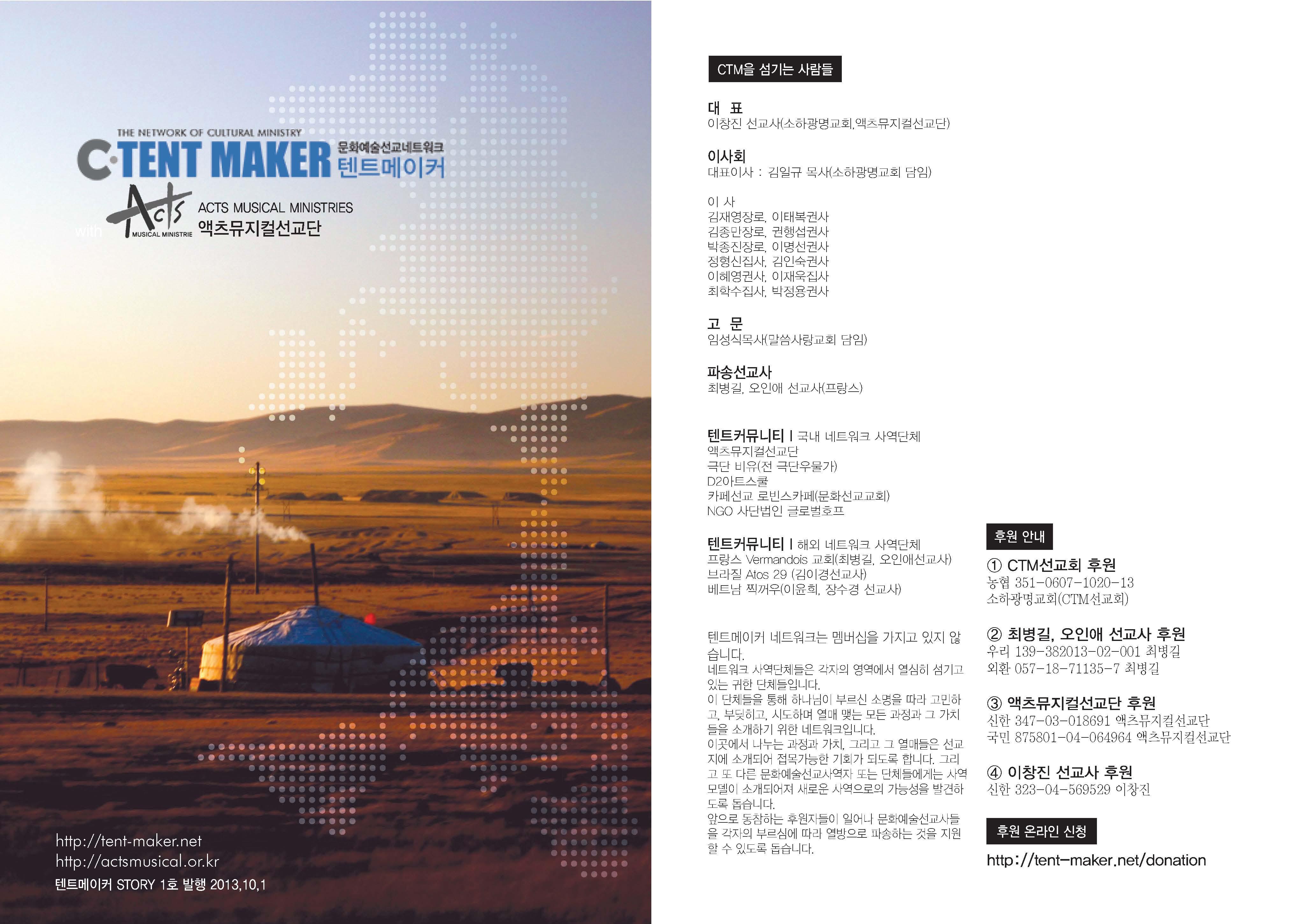 CTM magazine Np01_Page_01.jpg